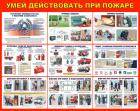 Комплект плакатов «Действия при пожаре»